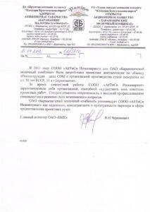 Отзыв_Барановичский молочный комбинат_21.09.12