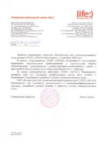 Отзыв_Белорусская сеть телекоммуникаций