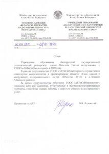 Отзыв_Белорусский государственный педагогический университет имени Максима Танка