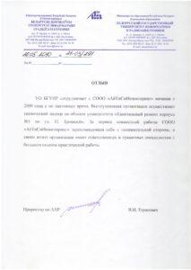 Отзыв_Белорусский государственный университет информатики и радиоэлектроники_26.05.10
