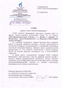 Отзыв_Газпром трансгаз Беларусь_08.12.16
