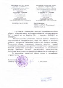 Отзыв_Гимназия № 7 г. Минска_21.09.15