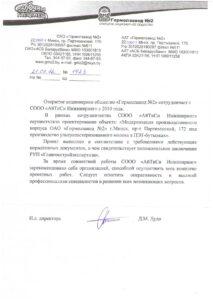 Отзыв_Гормолзавод №2_21.09.12