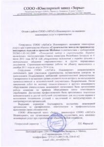 """Отзыв """"Ювелирный завод"""" Зорка"""