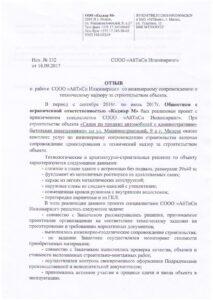 Отзыв_Каджар М_18.09.17_Страница_1