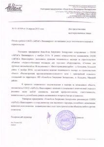 Отзыв_Кока-Кола Бевериджиз Белоруссия_16.04.15-ТН