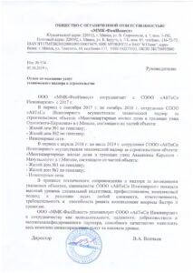 Отзыв_ММК_ФанИнвест_30.10.19
