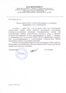 Отзыв_МЭТРИНВЕСТ_02.05.14