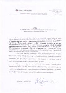 Отзыв_Мостра-групп
