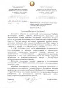Отзыв_Национальный центр правовой информации Республики Беларусь