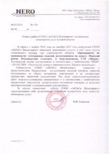 Отзыв_Неро Электроникс_06.03.14
