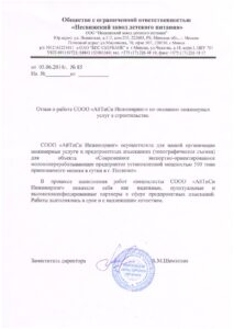 Отзыв_Несвижский завод детского питания_05.06.14