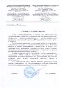 Отзыв_Несвижский завод детского питания_27.01.17