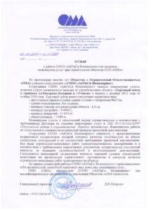 Отзыв_ОМА_02.03.17