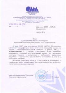 Отзыв_ОМА_03.04.18