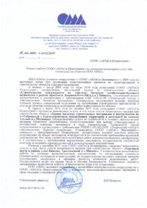 Отзыв_ОМА_18.03.14