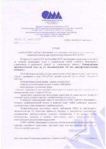 Отзыв_ОМА_20.02.18