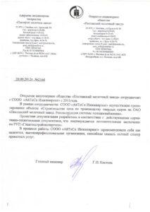Отзыв_Поставский молочный завод_20.09.12