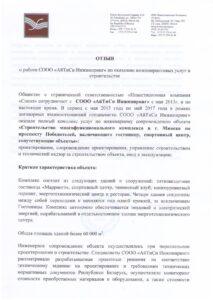 Отзыв_Сокол_30.11.17_Страница_1