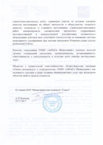 Отзыв_Сокол_30.11.17_Страница_2