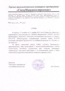 Отзыв_СпецМашиностроение_06.07.16