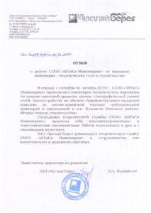 Отзыв_Чистый берег_24.03.15_геод.