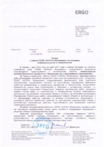 Отзыв_ЭРГО_11.03.14