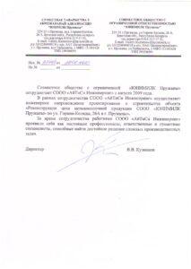 Отзыв_ЮНИМИЛК Пружаны_29.06.10