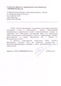 Отзыв_ЮНИМИЛК Шклов