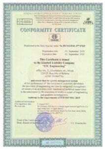 Сертификат соответствия ISO 9001 eng