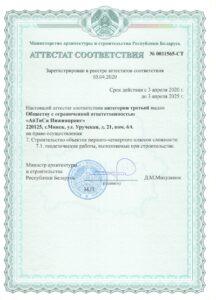 аттестат III категория геодезические работы