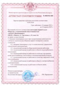 Аттестат категории 1 на инженерные услуги