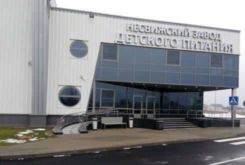 Несвижский завод детского питания, г.Несвиж