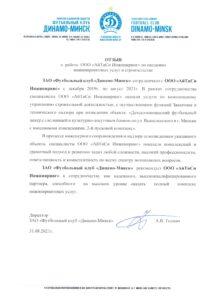 отзыв ЗАО ФК Динамо-Минск